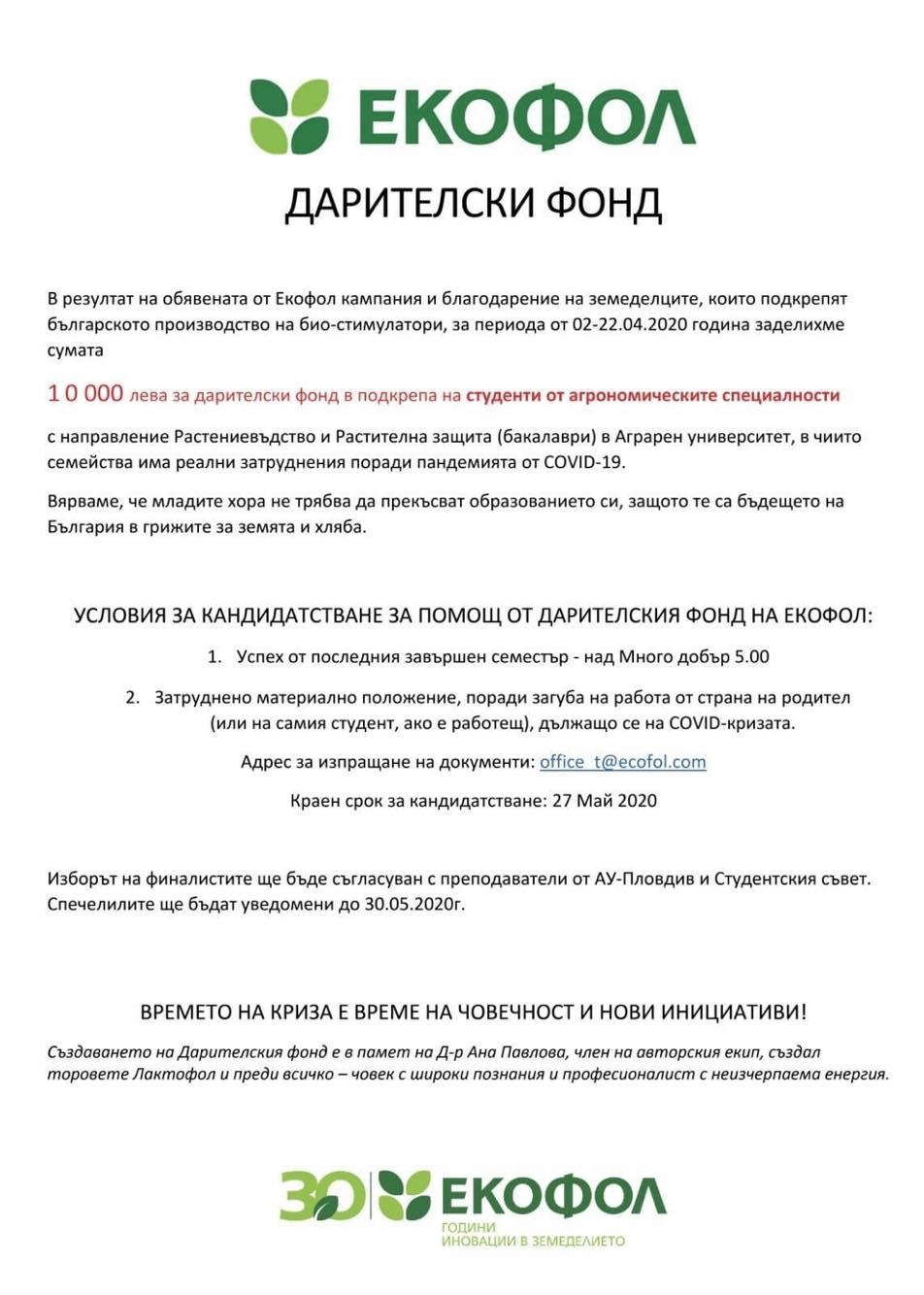 Фирма ЕКОФОЛ заделя 10 000 лева дарителски фонд , който ще бъде разпределен съвместно със Студентски съвет при АУ- Пловдив на студенти от агрономическите специалности