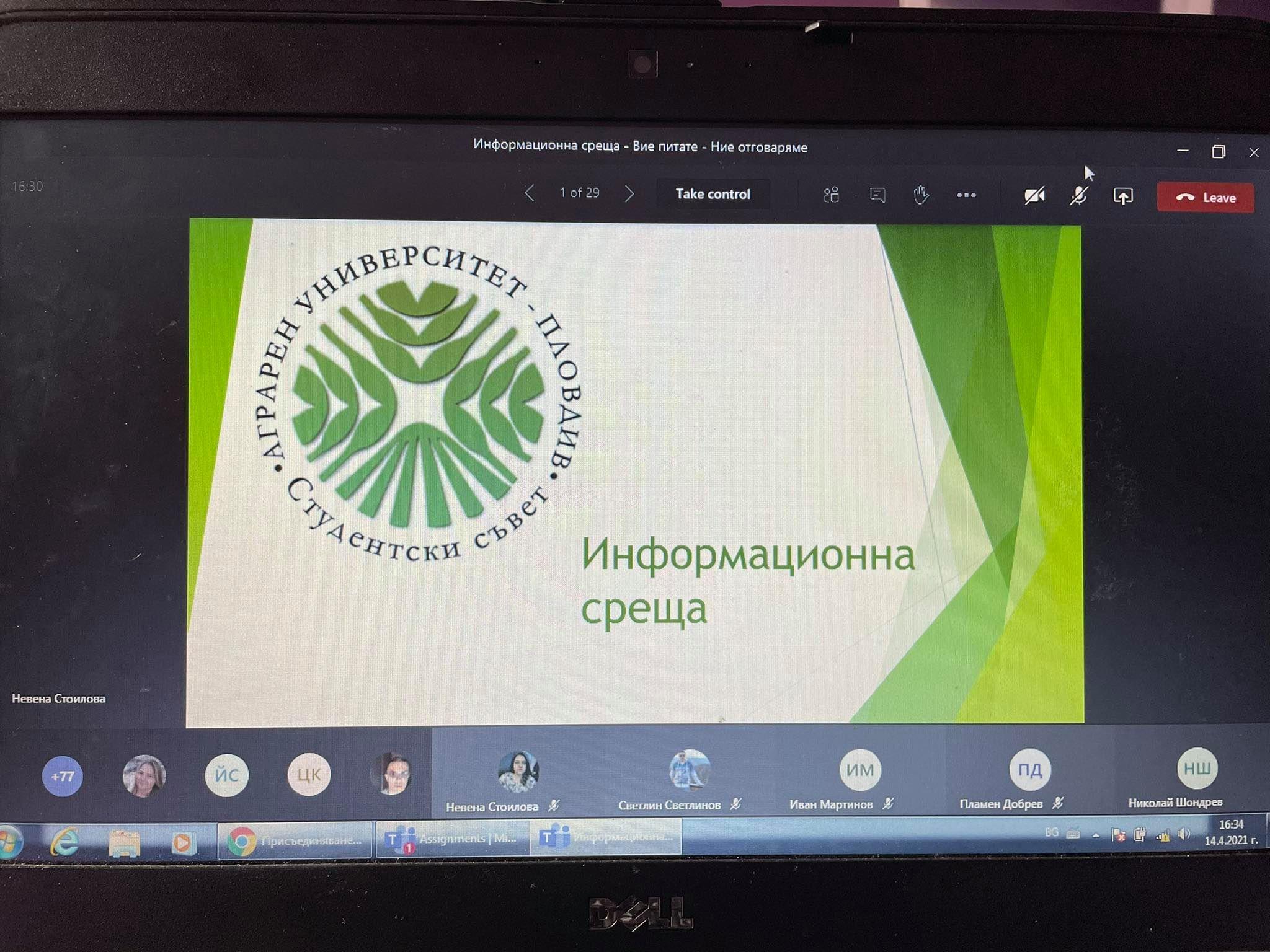 Студентски съвет при Аграрен университет – Пловдив организира Онлайн информационна среща за студентите